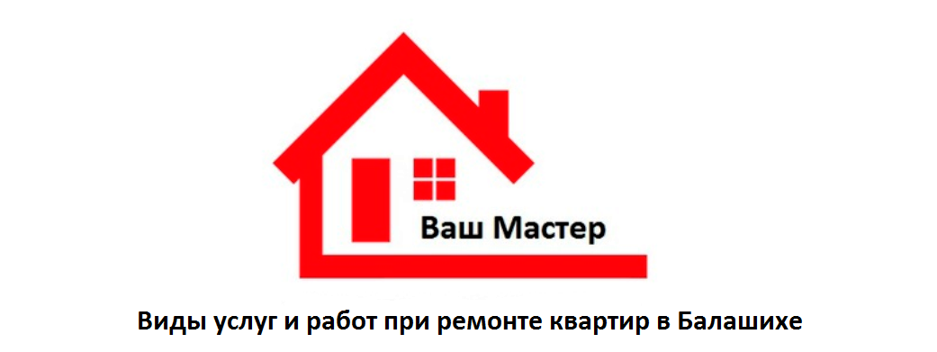 виды работ и услуг по ремонту квартир в Балашихе
