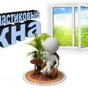 окна ПВХ в Балашихе